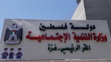 وزارة التنمية الاجتماعية بفزة