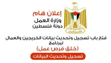 وزارة العمل بغزة
