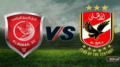 مباراة الدحيل القطري والأهلي المصري