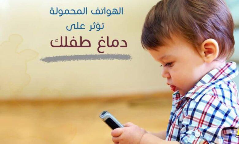 الهواتف الذكية وخطورتها على الأطفال
