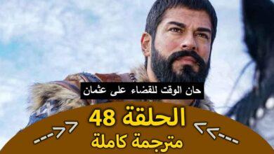 مشاهدة-مسلسل-قيامة-عثمان-الحلقة-48-مترجمة-للعربية-الشاشة-كاملة-