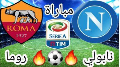 مباراة روما ونابولي في الدوري الإيطالي