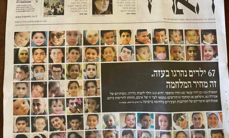 صحيفة هآرتس وبنك أهداف إسرائيل